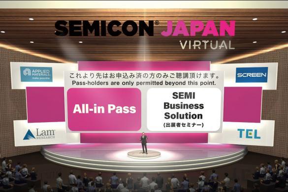 SEMICON JAPAN Virtual カンファレンスホールイメージ